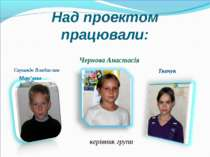 Над проектом працювали: Чернова Анастасія Ткачук Мар'яна керівник групи Саушк...