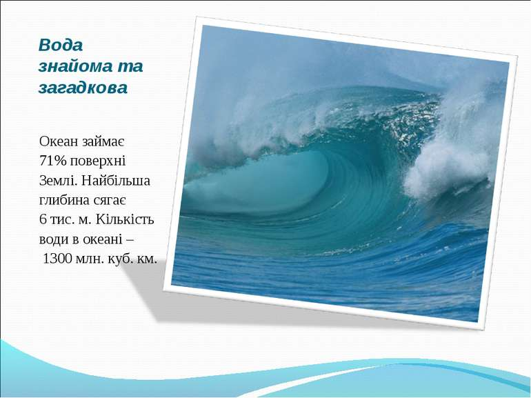 Вода знайома та загадкова Океан займає 71% поверхні Землі. Найбільша глибина ...