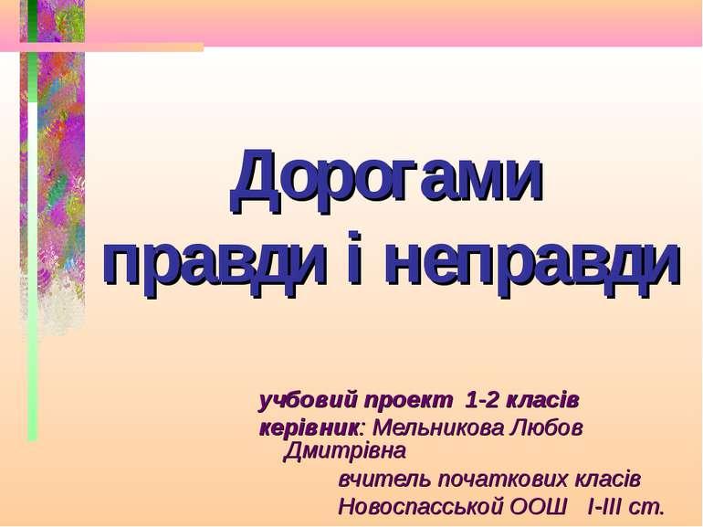 Дорогами правди і неправди учбовий проект 1-2 класів керівник: Мельникова Люб...