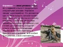 Феромони — леткі речовини тварин, які у надмалій кількості продукуються спеці...