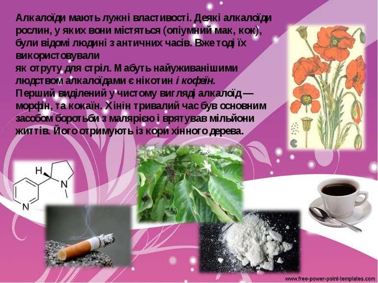 Алкалоїди мають лужні властивості. Деякі алкалоїди рослин, у яких вони містят...
