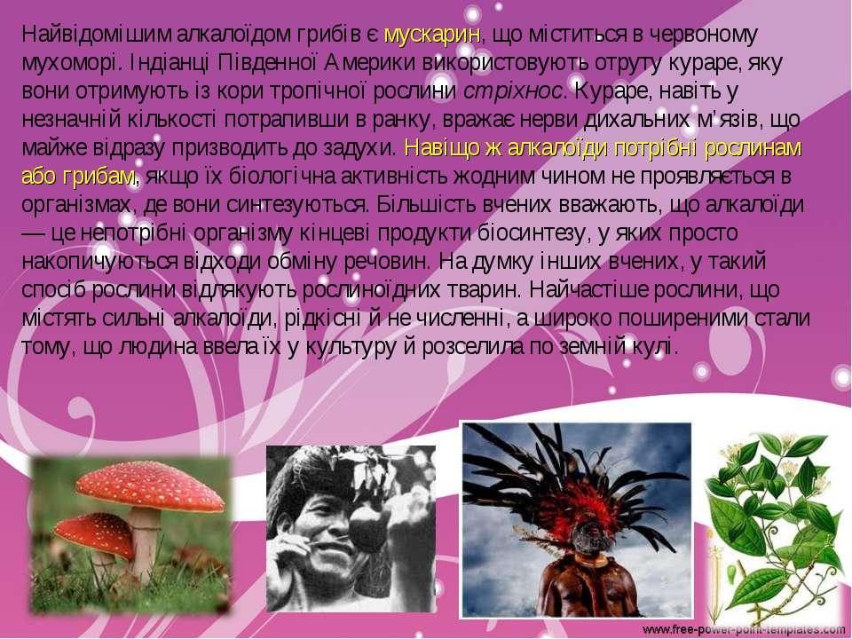 Найвідомішим алкалоїдом грибів є мускарин, що міститься в червоному мухоморі....