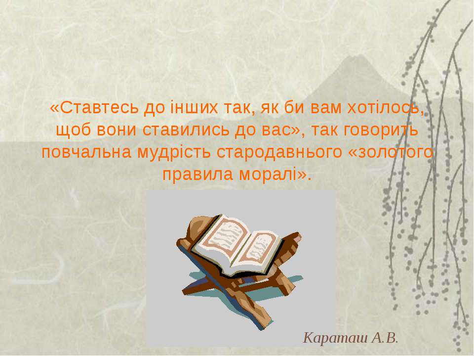«Ставтесь до інших так, як би вам хотілось, щоб вони ставились до вас», так г...
