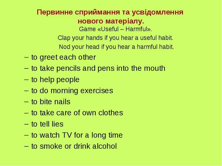 Первинне сприймання та усвідомлення нового матеріалу. Game «Useful – Harmful»...