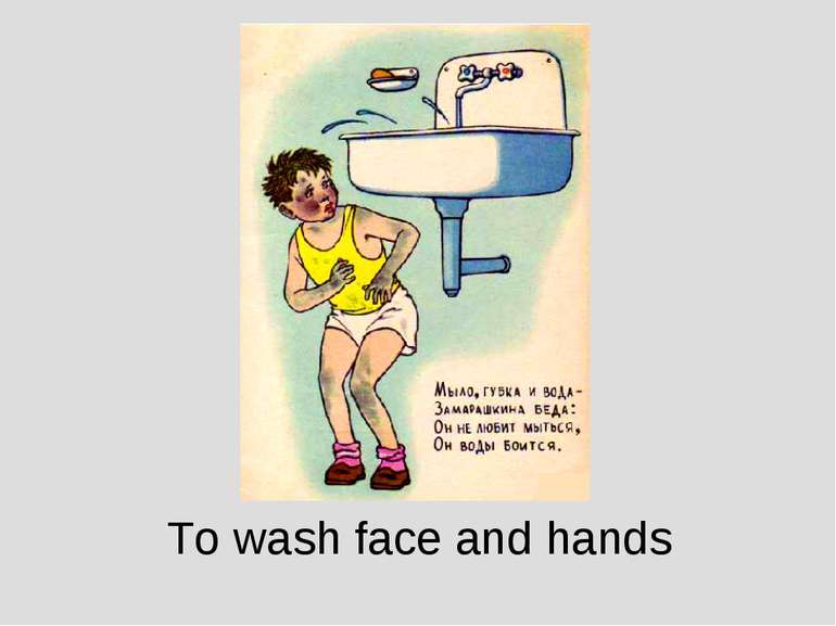 To wash face and hands