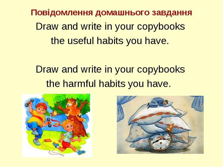 Повідомлення домашнього завдання Draw and write in your copybooks the useful ...
