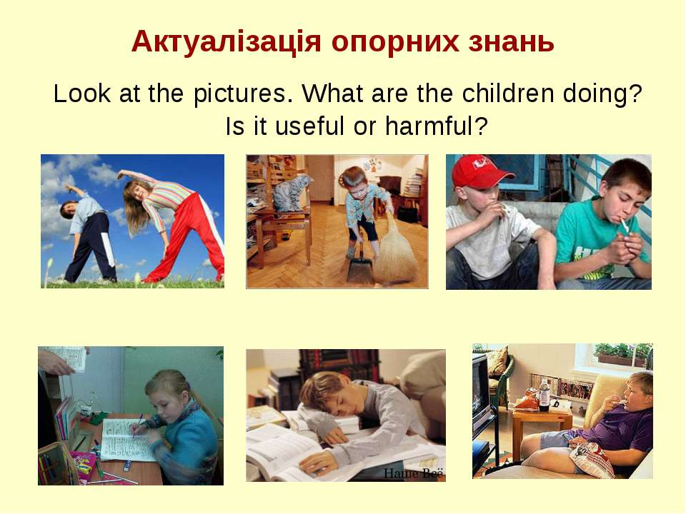 Актуалізація опорних знань Look at the pictures. What are the children doing?...
