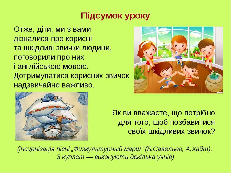Підсумок уроку Отже, діти, ми з вами дізналися про корисні та шкідливі звички...