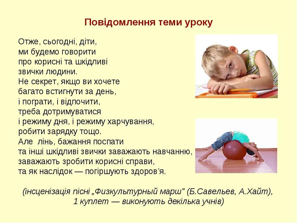 Повідомлення теми уроку Отже, сьогодні, діти, ми будемо говорити про корисні ...