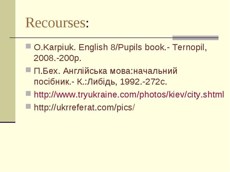 Recourses: O.Karpiuk. English 8/Pupils book.- Ternopil, 2008.-200p. П.Бех. Ан...