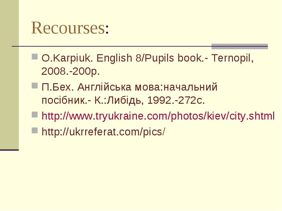 Recourses: O.Karpiuk. English 8/Pupils book.- Ternopil, 2008.-200p. П.Бех. Ан...