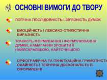 ЛОГІЧНА ПОСЛІДОВНІСТЬ І ЗВ'ЯЗНІСТЬ ДУМОК ЕМОЦІЙНІСТЬ І ЛЕКСИКО-СТИЛІСТИЧНА ВИ...