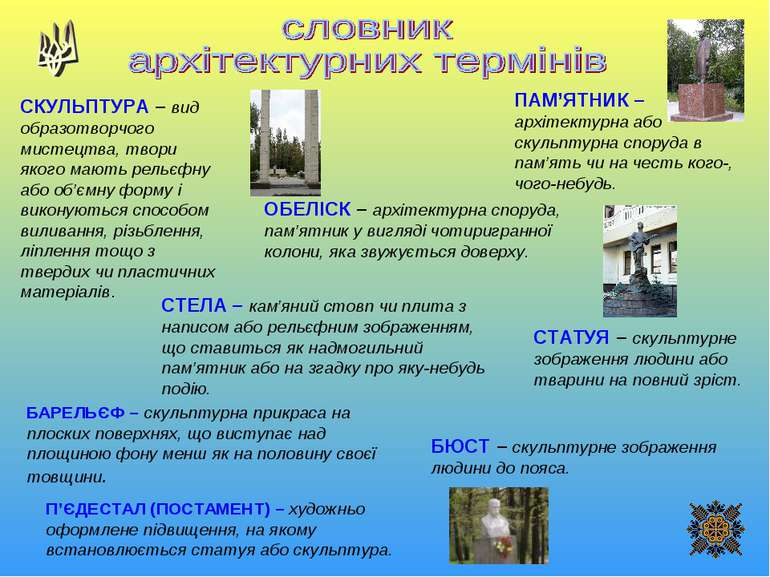 ПАМ'ЯТНИК – архітектурна або скульптурна споруда в пам'ять чи на честь кого-,...