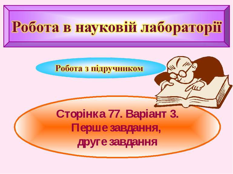 Сторінка 77. Варіант 3. Перше завдання, друге завдання