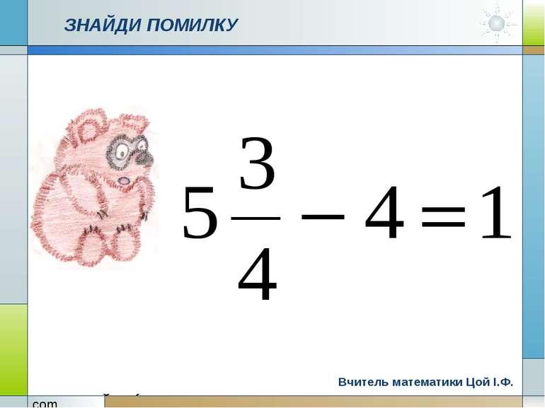 ЗНАЙДИ ПОМИЛКУ Вчитель математики Цой І.Ф.