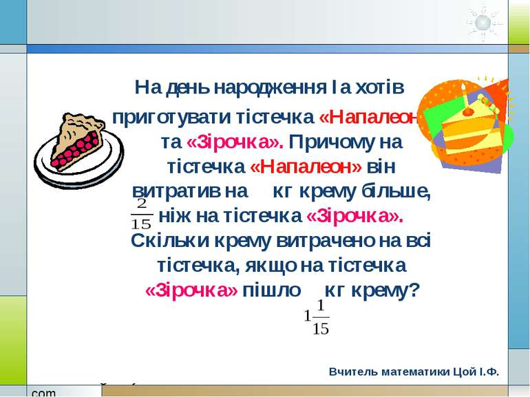 На день народження Іа хотів приготувати тістечка «Напалеон» та «Зірочка». При...