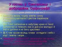 У гостях у Синтаксису і добродійки Орфографії (сам. робота в групах ) 1)Встал...