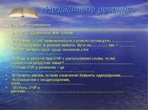 «Незакінчене речення» 1) ОЧР називаються …………………………………………………………….………. 2) ОЧР ...