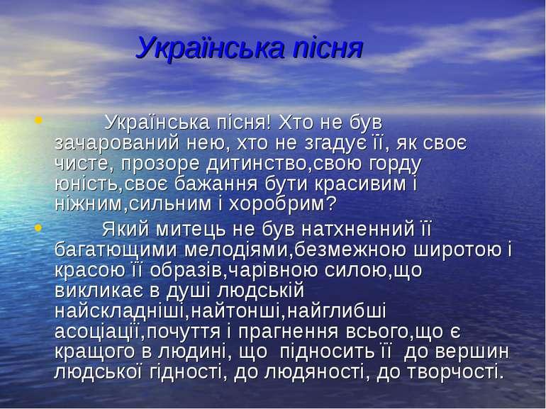Українська пісня Українська пісня! Хто не був зачарований нею, хто не згадує ...