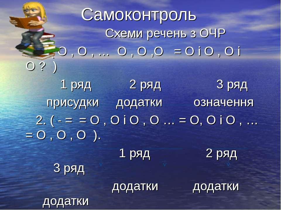 Самоконтроль Схеми речень з ОЧР 1. ( О , О , … О , О ,О = О і О , О і О ? ) 1...