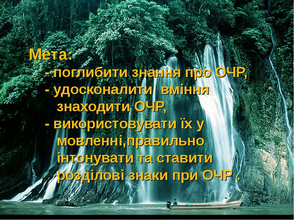 Мета: - поглибити знання про ОЧР, - удосконалити вміння знаходити ОЧР, - вико...