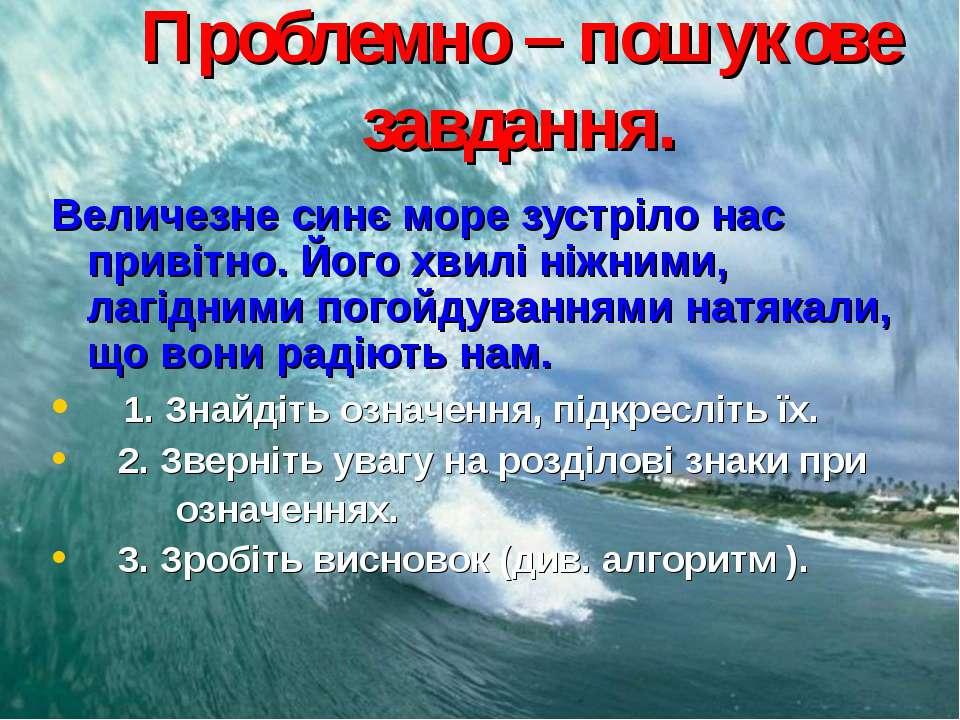 Проблемно – пошукове завдання. Величезне синє море зустріло нас привітно. Йог...