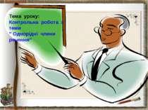 """Тема уроку: Контрольна робота з теми """" Однорідні члени речення"""""""