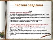 Тестові завдання І рівень 1. Укажіть правильні твердження: а) однорідні члени...
