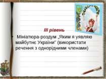 """ІІІ рівень Мініатюра-роздум """"Яким я уявляю майбутнє України"""" (використати реч..."""