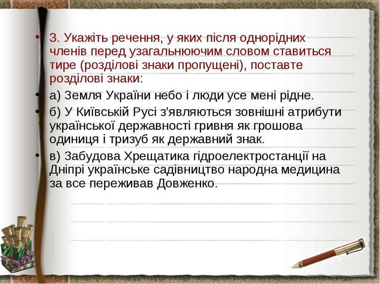3. Укажіть речення, у яких після однорідних членів перед узагальнюючим словом...
