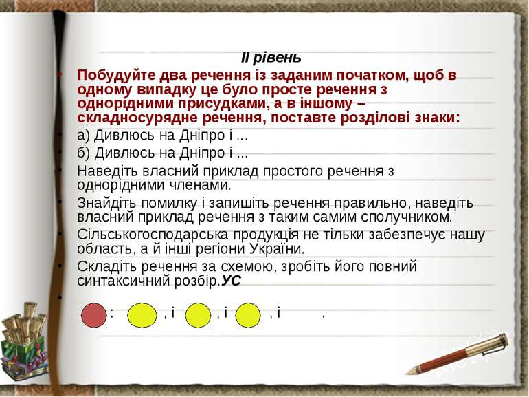 ІІ рівень Побудуйте два речення із заданим початком, щоб в одному випадку це ...