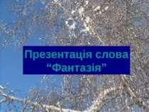 """Презентація слова """"Фантазія"""""""