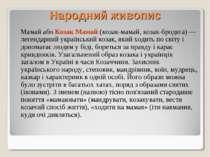 Народний живопис Мамай або Козак Мамай (козак-мамай, козак-бродяга) — легенда...