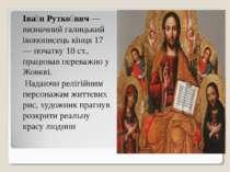 Іва н Рутко вич — визначний галицький іконописець кінця 17 — початку 18 ст., ...