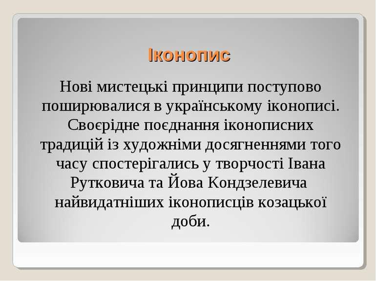Іконопис Нові мистецькі принципи поступово поширювалися в українському іконоп...