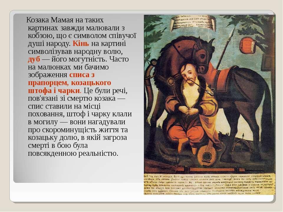 Козака Мамая на таких картинах завжди малювали з кобзою, що є символом співуч...