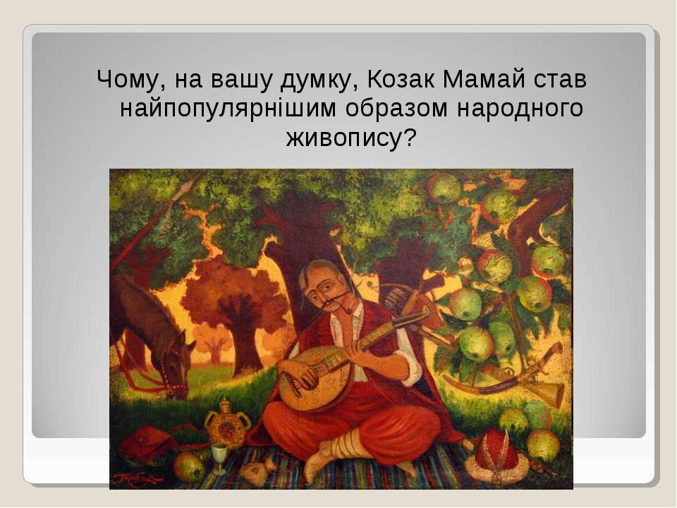 Чому, на вашу думку, Козак Мамай став найпопулярнішим образом народного живоп...