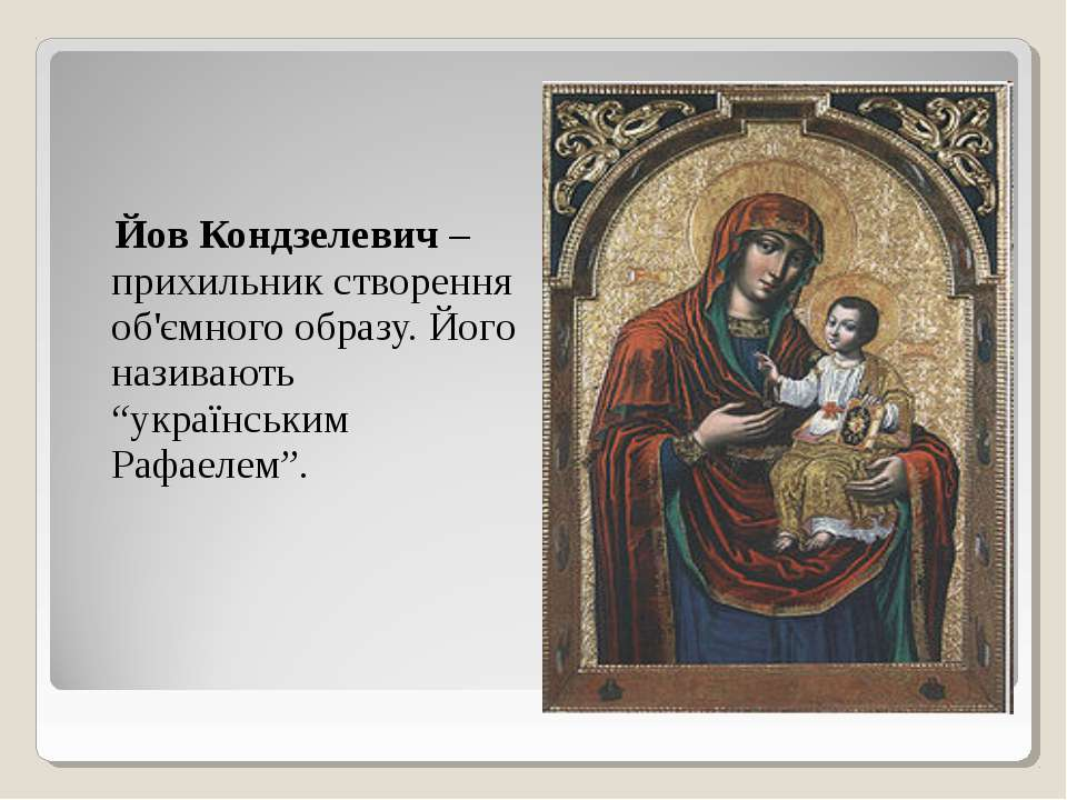 """Йов Кондзелевич – прихильник створення об'ємного образу. Його називають """"укра..."""