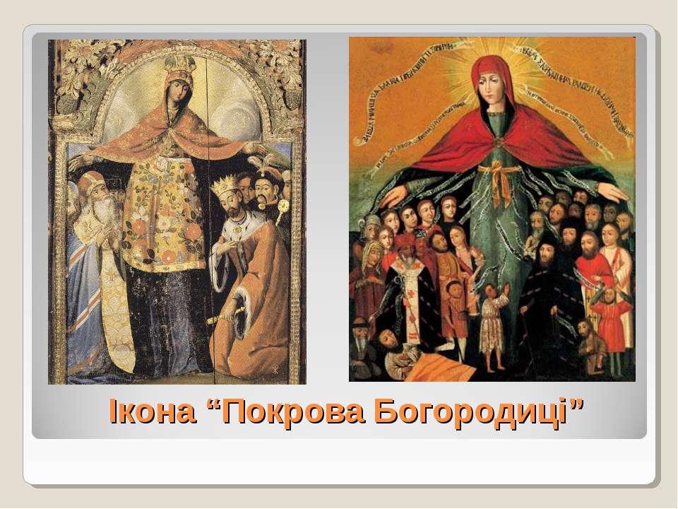 """Ікона """"Покрова Богородиці"""""""