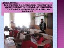 Принцип діяльності Використання інноваційних технологій на уроках математики ...