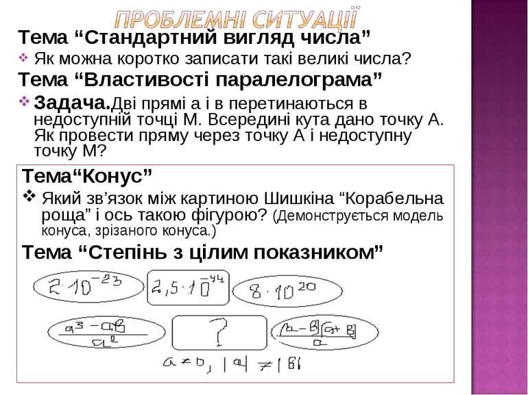 """Тема """"Стандартний вигляд числа"""" Як можна коротко записати такі великі числа? ..."""