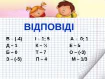 ВІДПОВІДІ В – (-4) І – 1; 5 А – 0; 1 Д – 1 К – ½ Е – 5 Б – 0 Т – 7 О – (-3) З...