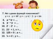 7. Які з даних функцій показникові? у = х ; у = 10x ; у = ; у =( ⅔)n ; у = 1/...