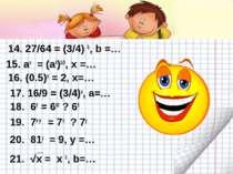 15. аx = (а6)1/3, x =… 16. (0.5)x = 2, x=… 17. 16/9 = (3/4)a, a=… 19. 7x-y = ...