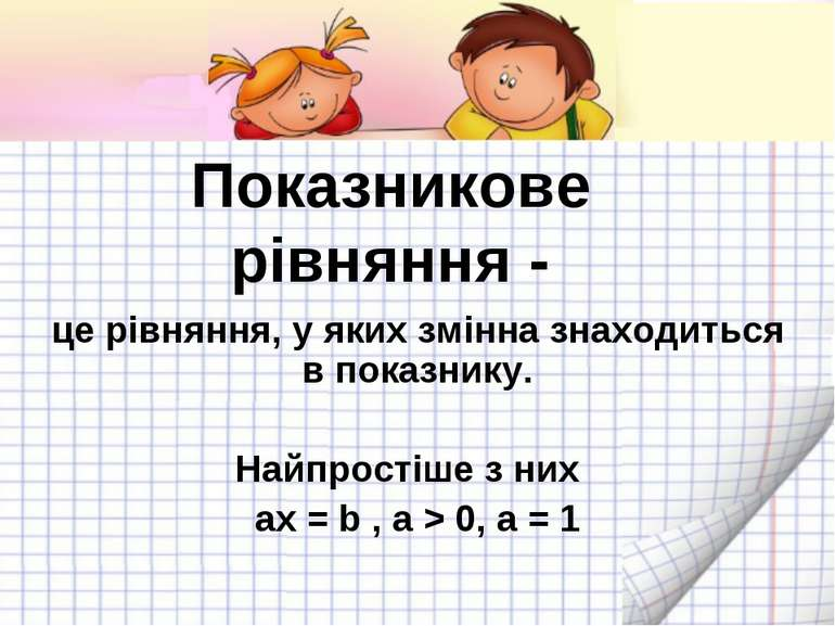 Показникове рівняння - це рівняння, у яких змінна знаходиться в показнику. На...