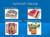 """""""ХИТРИЙ"""" РИНОК Сало-35грн М'ясо -38 грн Заправка-5,5грн Томатна паста-7,2грн"""