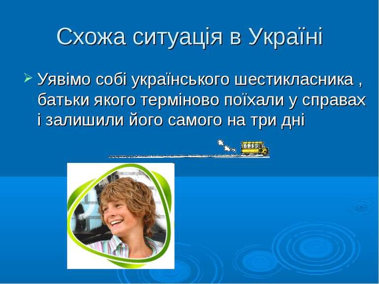 Схожа ситуація в Україні Уявімо собі українського шестикласника , батьки яког...