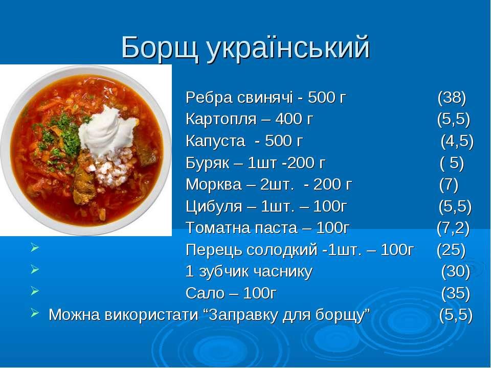 Борщ український Ребра свинячі - 500 г (38) Картопля – 400 г (5,5) Капуста - ...