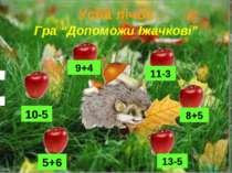 """Усна лічба Гра """"Допоможи Їжачкові"""" 5+6 10-5 9+4 11-3 8+5 13-5"""