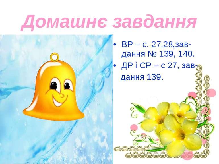 Домашнє завдання ВР – с. 27,28,зав-дання № 139, 140. ДР і СР – с 27, зав- дан...